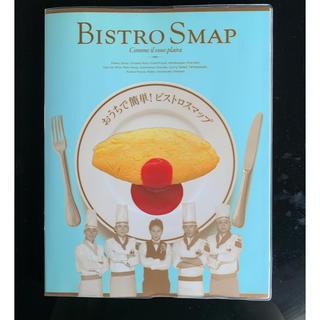 スマップ(SMAP)のBISTRO SMAP おうちで簡単!ビストロスマップ(料理/グルメ)