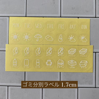 【在庫処分】ゴミ分別ラベル1.7cm白文字 家事シェア・家事分担などに(しおり/ステッカー)