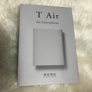 アイオーデータ(IODATA)のT AIR for Smartphone CDレコーダー 新品未開封 蔦屋(その他)