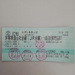 青春18きっぷ (鉄道乗車券)