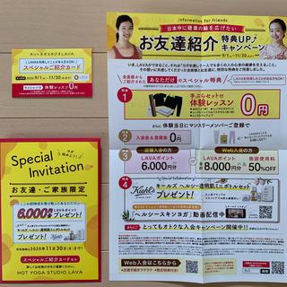 ホットヨガスタジオ LAVA 紹介特典 クーポン 体験 入会特典 割引券(ヨガ)
