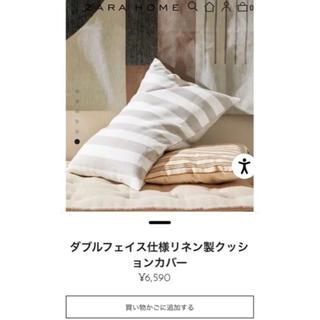 ザラホーム(ZARA HOME)の【新品】定価¥9380 ZARA HOME クッション+カバーセット リネン(クッション)