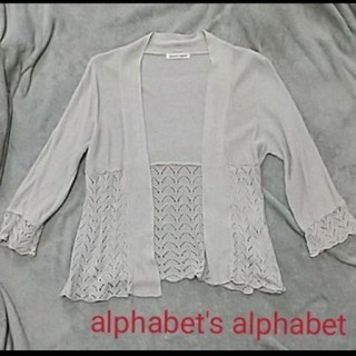 アルファベットアルファベット(Alphabet's Alphabet)のalphabet's alphabet グレーカーディガン フリーサイズ(カーディガン)