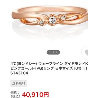 ヨンドシー(4℃)の美品 4°C k10 ダイヤ リング 8号 ✨ 指輪(リング(指輪))