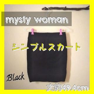 ミスティウーマン(mysty woman)のmysty womanミスティウーマンシンプルスカートブラックタイトスカート膝丈(ひざ丈スカート)