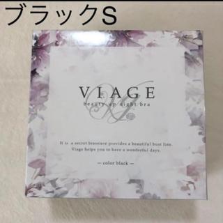viage  新品 ナイトブラ  ブラック S(ブラ)
