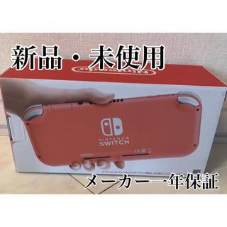 ニンテンドースイッチ(Nintendo Switch)のNintendo Switch NINTENDOSWITCH LITE コーラル(家庭用ゲーム機本体)