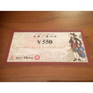 リンガーハット 食事ご優待券 550円×10枚組(5500円分)