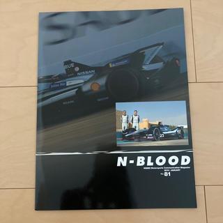 ニッサン(日産)の【非売品】ニスモ N-BLOOD No.81(カタログ/マニュアル)