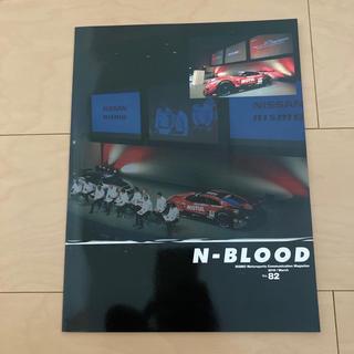 ニッサン(日産)の【非売品】ニスモ N-BLOOD No.82(カタログ/マニュアル)