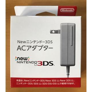 ニンテンドウ(任天堂)の新品未開封 任天堂純正 3DS用 ACアダプター(バッテリー/充電器)