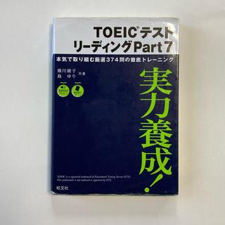 オウブンシャ(旺文社)のTOEICテストリーディングPart7 本気で取り組む厳選374問のトレーニング(語学/参考書)