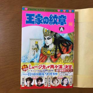 アキタショテン(秋田書店)の王家の紋章 第66巻(少女漫画)