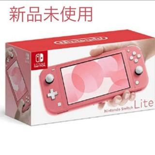 ニンテンドースイッチ(Nintendo Switch)の新品未開封 スイッチライト コーラル(携帯用ゲーム機本体)