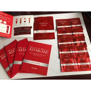 アスタブラン(ASTABLANC)のアスタブラン 各種サンプルセット(サンプル/トライアルキット)