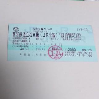 青春18きっぷ 残り4回分(鉄道乗車券)
