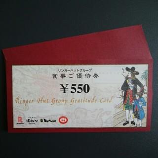 リンガーハット(リンガーハット)の440円/枚 追跡あり 50枚 リンガーハット 株主優待券 [27500円分](レストラン/食事券)
