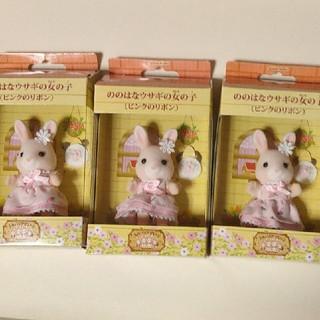 エポック(EPOCH)の 犯沢様専用 シルバニアビレッジ ののはなウサギ  女の子 ぐりんぱ(ぬいぐるみ/人形)