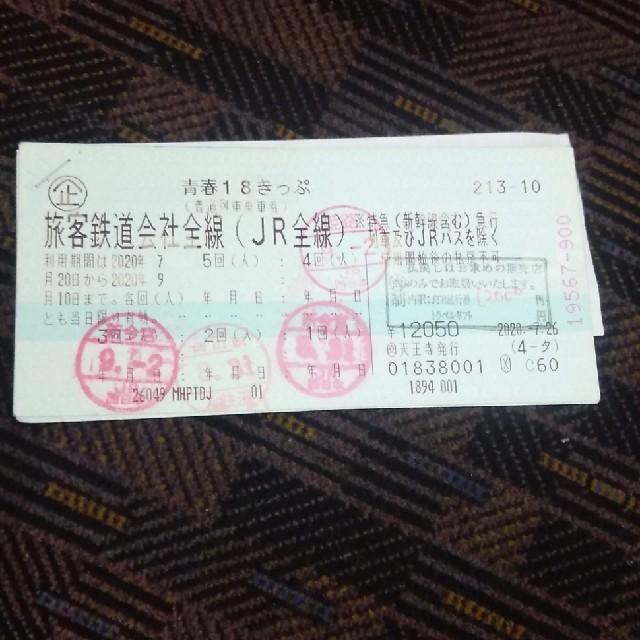 青春18きっぷ 残1回 青春18切符 チケットの乗車券/交通券(鉄道乗車券)の商品写真