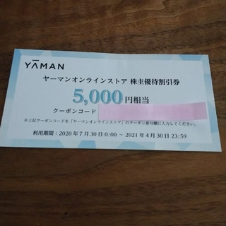 ヤーマン(YA-MAN)のヤーマン 株主優待 1枚(ショッピング)
