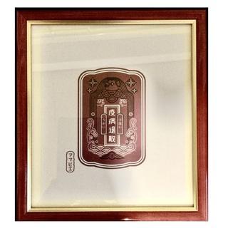 サクラクレパス(サクラクレパス)のサクラクレパス 色紙額 グローシーフレーム レッド(写真額縁)
