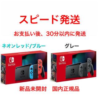 ニンテンドースイッチ(Nintendo Switch)の新品未開封 Switch 任天堂スイッチ 本体 ネオン グレー  ニンテンドウ(家庭用ゲーム機本体)