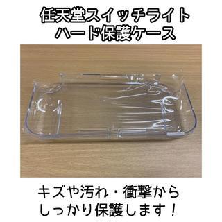 任天堂スイッチライト ハード保護ケース(クリア)(その他)