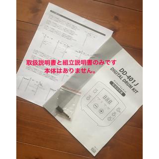 【DD-401J】デジタルドラムキット 取扱説明書と接続プラグ(その他)