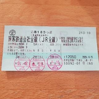 ジェイアール(JR)のラクマパック 発送 青春18きっぷ  2回分 2020年9月10日まで(鉄道乗車券)