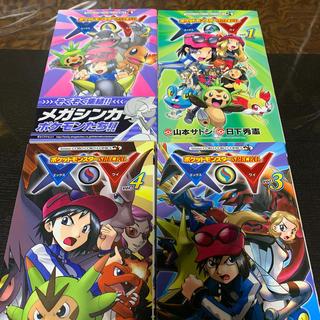 ポケモン(ポケモン)のポケットモンスタ-SPECIAL X・Y 1〜4巻(少年漫画)