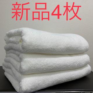 コストコ - 最安 綿100% バスタオル ホワイト4枚ホテル仕様グランドールGRANDEUR