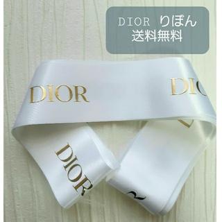 ディオール(Dior)のDIOR りぼん Dior ディオール ブランド (その他)