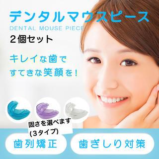 デンタル マウスピース 2個セット 歯列 歯ぎしり いびき防止 グッズ 新品(その他)