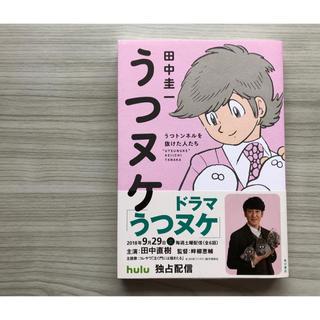 カドカワショテン(角川書店)の田中圭一 うつヌケ 漫画(健康/医学)