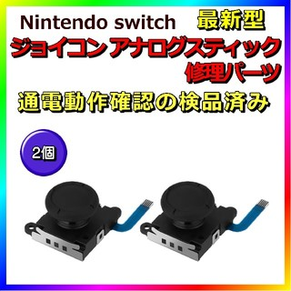 ニンテンドースイッチ(Nintendo Switch)のSwitch ジョイコン アナログスティック 2個 交換用 部品 修理 パーツ(その他)