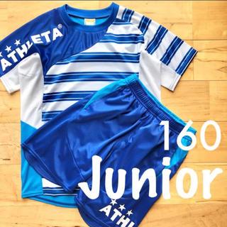 アスレタ(ATHLETA)のATHLETA アスレタジュニア半袖プラクティス上下セット160サイズ(ウェア)