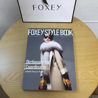 フォクシー(FOXEY)のfoxey FOXEY フォクシー スタイル ブック マガジン(ファッション)