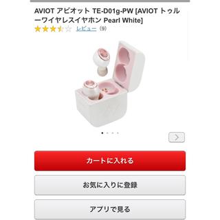 アヴォイド(Avoid)の【AVIOT】ワイヤレスイヤホン&シリコンカバー(ヘッドフォン/イヤフォン)