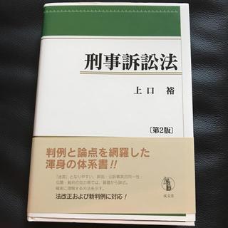 paradox様専用 刑事訴訟法(人文/社会)