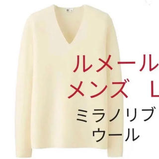 ユニクロ(UNIQLO)のユニクロU ミラノリブVネックセーター メンズ L白(ニット/セーター)