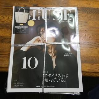 オトナミューズ10月号(ファッション)