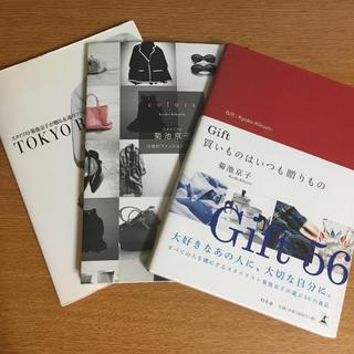 ショウガクカン(小学館)の3冊まとめ売り 菊池京子 本 GIFT 、TOKYO BASIC 、colors(ファッション/美容)