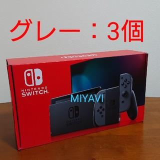 ニンテンドースイッチ(Nintendo Switch)の新型 Nintendo Switch グレー3個(家庭用ゲーム機本体)