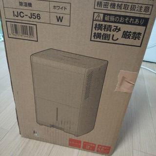 アイリスオーヤマ(アイリスオーヤマ)のアイリスオーヤマ 除湿機5.6L コンプレッサー式 IJC-J56(その他)
