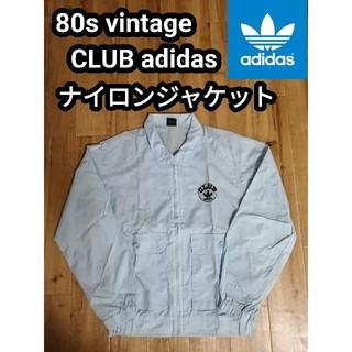 オリジナル(Original)の80年代 ビンテージ アディダスオリジナルス club adidas ジャケット(ナイロンジャケット)