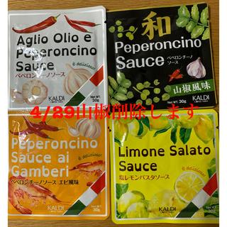 カルディ(KALDI)のKALDI パスタソース 4種 塩レモン ペペロンチーノ 山椒風味 エビ風味 (麺類)