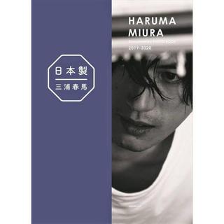 ワニブックス(ワニブックス)の日本製+Documentary PHOTO BOOK 2019-2020(男性タレント)