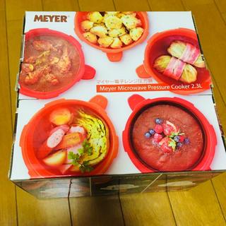 マイヤー(MEYER)の新品未使用 マイヤー電子レンジ圧力鍋2.3L パンプキンオレンジ(鍋/フライパン)