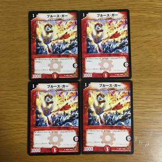 デュエルマスターズ(デュエルマスターズ)のブルース・ガー (ブルースガー) 4枚セット デュエルマスターズ(シングルカード)