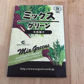オーガニックミックスグリーン 有機種子(野菜)